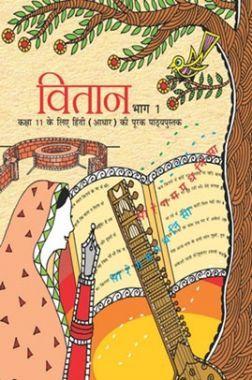 NCERT Vitan Bhag-1 Hindi Textbook For Class XI