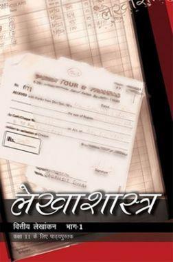 NCERT Lekhashastra Bhag-1 Hindi Textbook For Class XI