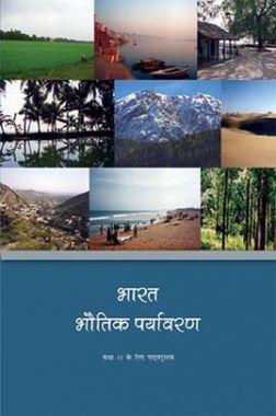 NCERT भारत भौतिक पर्यावरण कक्षा 11