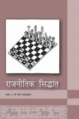 NCERT राजनीतिक सिद्धांत कक्षा 11