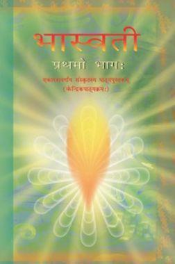 NCERT Sanskrit Bhasvati Textbook For Class XI