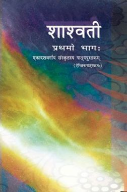 NCERT Sanskrit Saaswati Textbook For Class XI