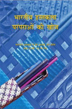 NCERT भारतीय हस्तकला परंपराओं की खोज कक्षा 11 और 12