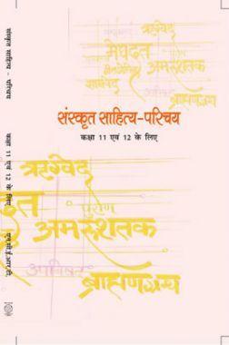 NCERT संस्कृत साहित्य - परिचय कक्षा 11 और 12