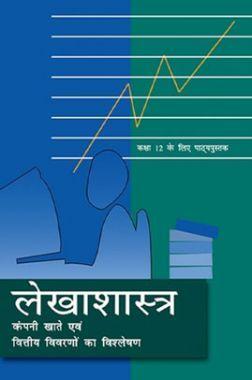 NCERT Lekhashastra Bhag-2 Textbook For Class XII