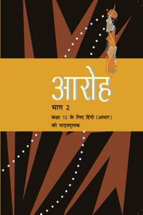 NCERT Hindi Aaroh Bhag-2 Textbook For Class XII