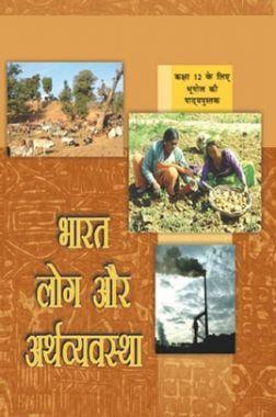 NCERT भारत लोग और अर्थव्यवस्था कक्षा 12