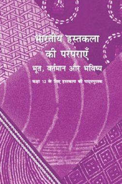 NCERT भारतीय हस्तकला की परम्पराएँ कक्षा 12