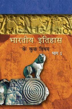 NCERT भारतीय इतिहास के कुछ विषय भाग-1 कक्षा 12