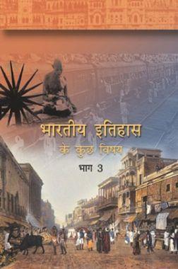 NCERT भारतीय इतिहास के कुछ विषय भाग-3 कक्षा 12