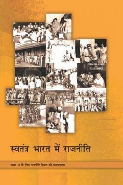 NCERT स्वतंत्र भारत में राजनीति कक्षा 12