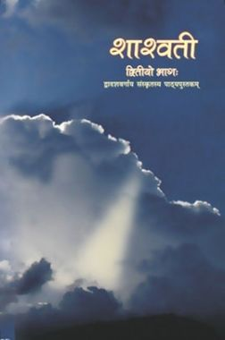 NCERT Sanskrit Saaswati Textbook For Class XII