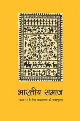 NCERT भारतीय समाज कक्षा 12