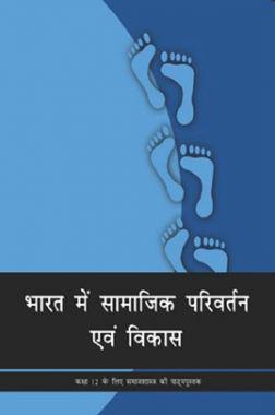 NCERT भारत में सामाजिक परिवर्तन एवं विकास कक्षा 12