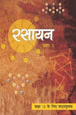 NCERT रसायन Part - I Textbook For Class - XII (Latest Edition)
