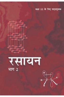 NCERT रसायन Part - II Textbook For Class - XI (Latest Edition)