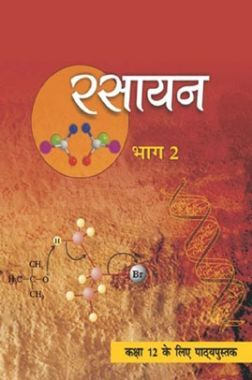 NCERT रसायन Part - II Textbook For Class - XII (Latest Edition)