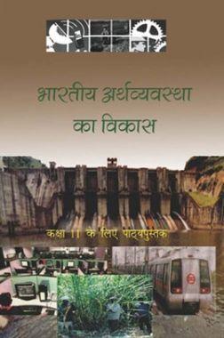 NCERT भारतीय अर्थव्यवस्था का विकास Textbook for Class - XI (latest Edition)