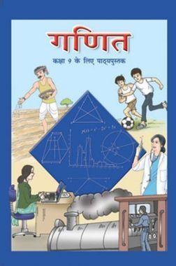 NCERT गणित Textbook For Class - IX (Latest Edition)