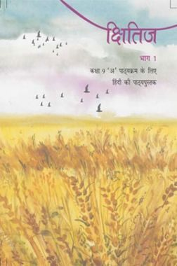 NCERT क्षितिज भाग - 1 Textbook For Class - IX (Latest Edition)
