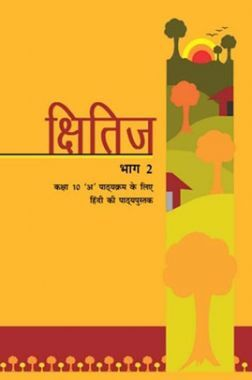 NCERT क्षितिज भाग - 2 Textbook For Class - X (Latest Edition)