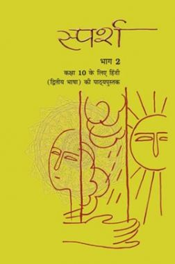 NCERT स्पर्श भाग - 2 Textbook For Class - X (Latest Edition)