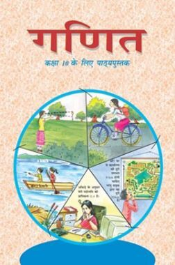 NCERT गणित Textbook For Class - X (Latest Edition)