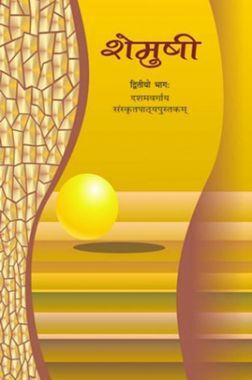 NCERT Sanskrit Textbook For Class - X (Latest Edition)