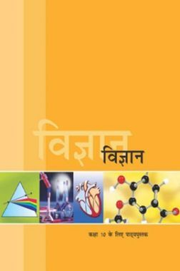 NCERT विज्ञान Textbook For Class - X (Latest Edition)