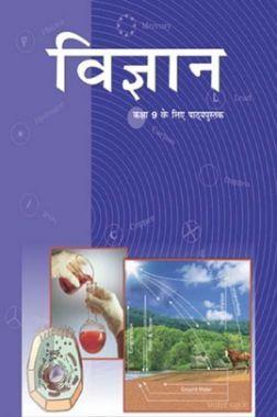 NCERT विज्ञान Textbook For Class - IX (Latest Edition)