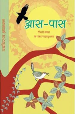 NCERT Aas Paas (EVS) Textbook In  Hindi For Class-3