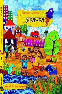 NCERT Aas Paas (EVS) Textbook In  Hindi For Class-5