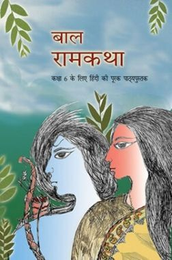 NCERT Bal Ram Katha Textbook In Hindi For Class-6