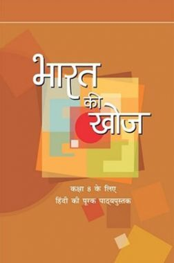 NCERT Bharat Ki Khoj Textbook In Hindi For Class-8