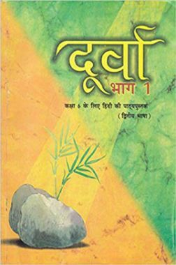 NCERT Durva Textbook In Hindi For Class-6