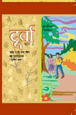NCERT Durva Textbook In Hindi For Class-8