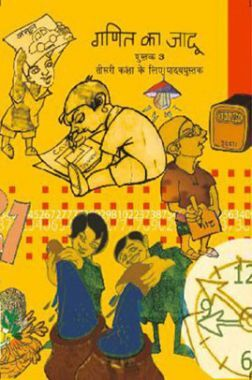 NCERT Ganit Ka Jaadu Textbook In Mathematics (Hindi) For Class-3