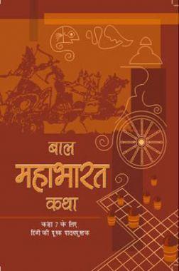 NCERT Mahabharat Textbook In Hindi For Class-7