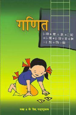 NCERT Mathematics (Hindi) Textbook For Class-6