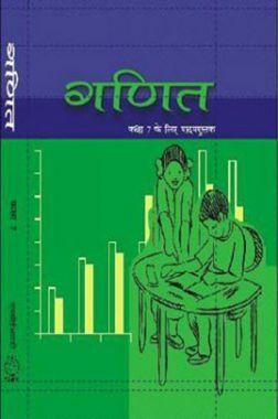NCERT Mathematics (Hindi) Textbook For Class-7