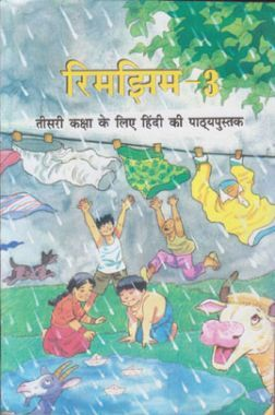 NCERT Rimjhim Textbook In Hindi For Class-3