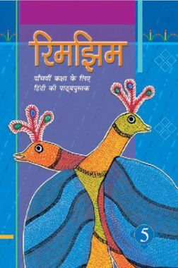 NCERT Rimjhim Textbook In Hindi For Class-5