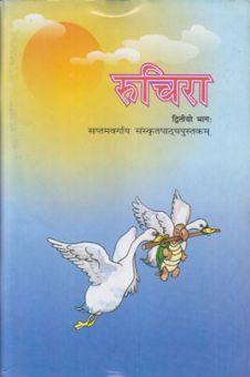 NCERT Ruchira Textbook In Sanskrit For Class-7