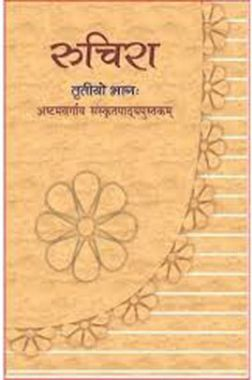 NCERT Ruchira Textbook In Sanskrit For Class-8