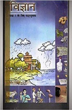 NCERT Science (Hindi) Textbook For Class-7