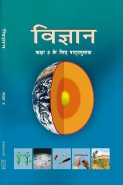 NCERT Science (Hindi) Textbook For Class-8