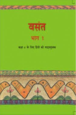 NCERT Vasant Textbook In Hindi For Class-6