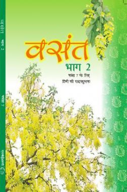 NCERT Vasant Textbook In Hindi For Class-7