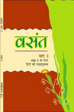 NCERT Vasant Textbook In Hindi For Class-8