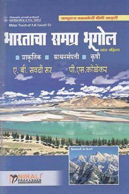 भारताचा समग्र भूगोल